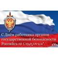 Магнит С Днем работника органов государственной безопасности Российской Федерации