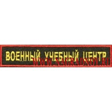 Нагрудная нашивка Военный учебный центр с красной рамкой