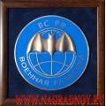 Плакетка с эмблемой Военной разведки ВС РФ