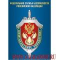 Магнит с эмблемой Комендантского управления ФСБ