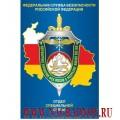 Магнит с эмблемой ОСС ПУ ФСБ России в Республике Южная Осетия