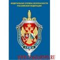 Магнит с эмблемой УФСБ России по Республике Крым и городу Севастополю