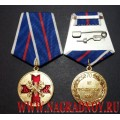 Медаль ФСО России 70 лет Президентскому полку
