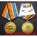 Медаль МО РФ За службу в подводных силах