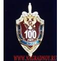 Наградной знак 100 лет ВЧК КГБ ФСБ в подарочном футляре