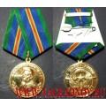 Медаль 85 лет Воздушно-десантным войскам