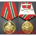 Медаль За истинное милосердие и заботу о людях