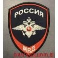 Нарукавный знак госслужащих МВД России