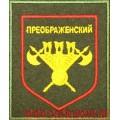 Шеврон 154-го Отдельного комендантского полка приказ 300