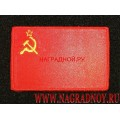 Шеврон Флаг СССР с липучкой