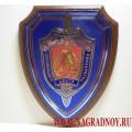 Щит с эмблемой Управления А ЦСН ФСБ России