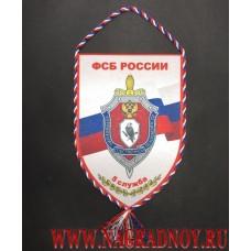 Вымпел 5 служба УСБ ФСБ России