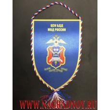 Вымпел с эмблемой  ЦСН БДД МВД России