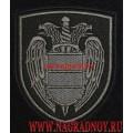 Нарукавный знак сотрудников ФСО России для специальной формы с пришитой липучкой