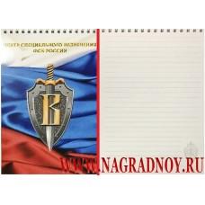 Блокнот с логотипом Управления В ЦСН ФСБ РФ