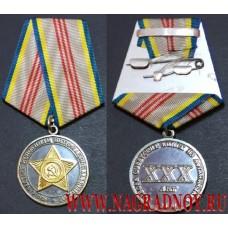 Медаль 30 лет вывода Советских войск из Афганистана