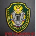 Нарукавный знак сотрудников Главной военной прокуратуры