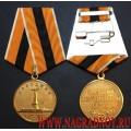 Медаль В память Бородинской битвы 1812 года