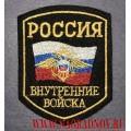 Нарукавная нашивка Россия Внутренние войска