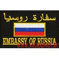 Нашивка на рукав ЦСН Заслон СВР EMBASSY OF RUSSIA