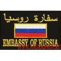Нашивка на рукав ЦСН Заслон СВР EMBASSY OF RUSSIA