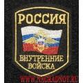 Нашивка на рукав Россия Внутренние войска с липучкой