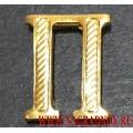 Знак различия Литера П золотого цвета