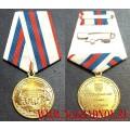 Медаль В ознаменование пятой годовщины воссоединение Крыма с Россией