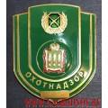 Нагрудный знак работников Охотнадзора Пензенской области