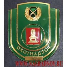Нагрудный знак работников Охотнадзора Тверской области