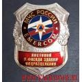 Нагрудный знак МЧС РФ Постовой у фасада здания подразделения