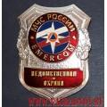 Нагрудный знак МЧС России Ведомственная охрана