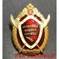Нагрудный знак Росгвардии Отличник боевой службы 1 степени