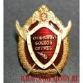 Нагрудный знак Росгвардии Отличник боевой службы 3 степени