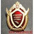 Нагрудный знак Росгвардии Отличник боевой службы 2 степени