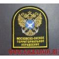 Нарукавный знак сотрудников Московско-Окского территориального управления Росрыболовства