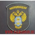 Нарукавный знак сотрудников Ространснадзора
