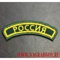 Нашивка на рукав Россия зеленый фон