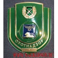 Нагрудный знак работников Охотнадзора Белгородской области