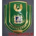 Нагрудный знак работников Охотнадзора Брянской области