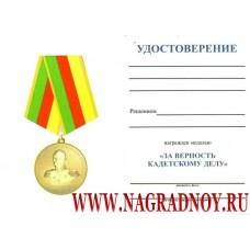 Удостоверение к медали За верность кадетскому делу