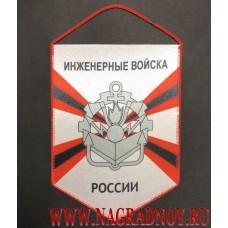 Вымпел с эмблемой Инженерных войск России