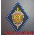 Жаккардовый нарукавный знак сотрудников ФСБ России