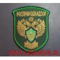 Нарукавный знак сотрудников Росприроднадзора