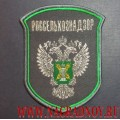 Нарукавный знак сотрудников Россельхознадзора