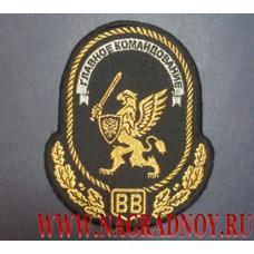 Жаккардовый нарукавный знак Главного командования ВВ МВД России