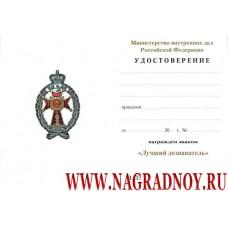 Удостоверение к знаку МВД Лучший дознаватель