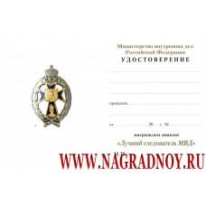 Удостоверение к знаку Лучший следователь МВД