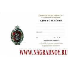 Удостоверение к знаку Лучший сотрудник специальных подразделений милиции
