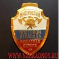 Нагрудный знак МЧС России Постовой у фасада